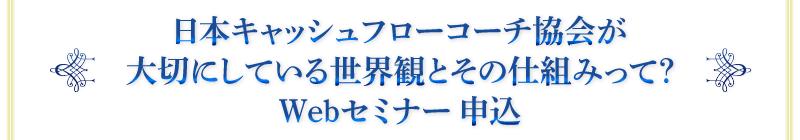日本キャッシュフローコーチ協会が大切にしている世界観とその仕組みって?Webセミナー 申込