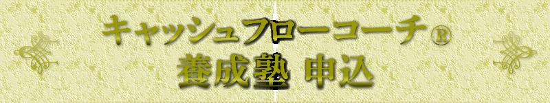 キャッシュフローコーチ養成塾 申込
