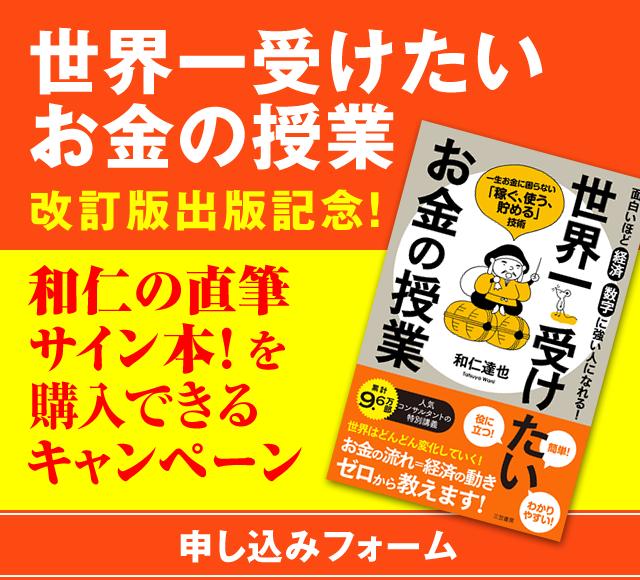 「世界一受けたいお金の授業」改訂版出版記念! 和仁の直筆サイン本!を購入できるキャンペーン 申し込みフォーム