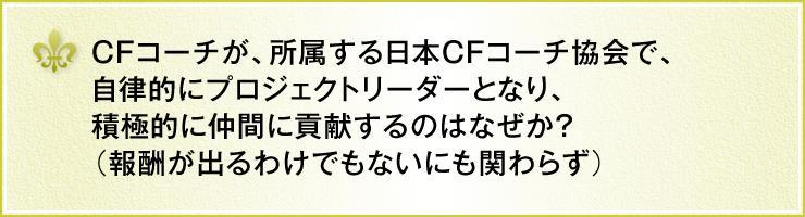 CFコーチが、所属する日本CFコーチ協会で、自律的にプロジェクトリーダーとなり、積極的に仲間に貢献するのはなぜか?(報酬が出るわけでもないにも関わらず)