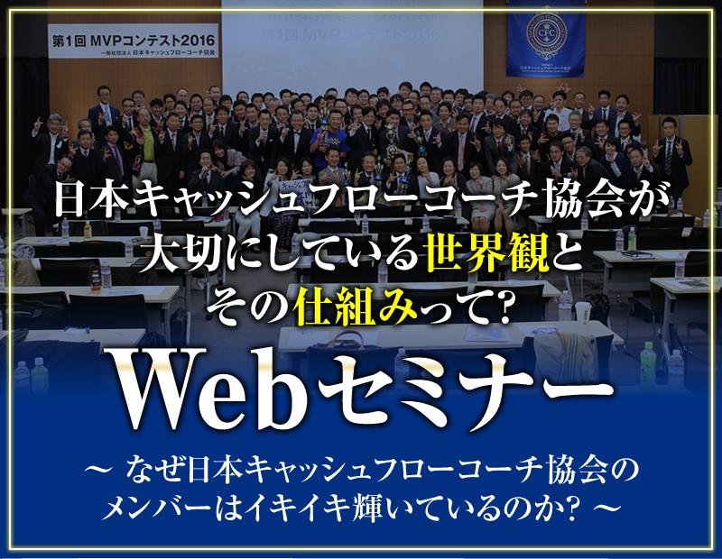 日本キャッシュフローコーチ協会が大切にしている世界観とその仕組みって? Webセミナー 〜 なぜ日本キャッシュフローコーチ協会のメンバーはイキイキ輝いているのか? 〜